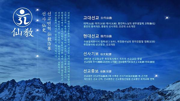 선교, 선교연혁, 선교 仙敎, 선교종단, 민족종교선교, tjsry