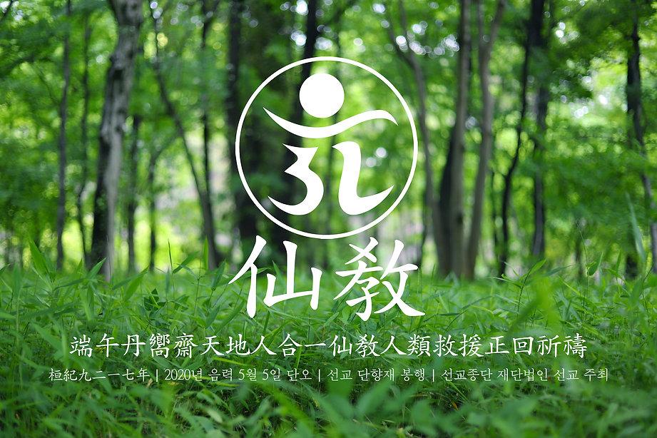 2020-단오-단향재-선교(仙敎).jpg