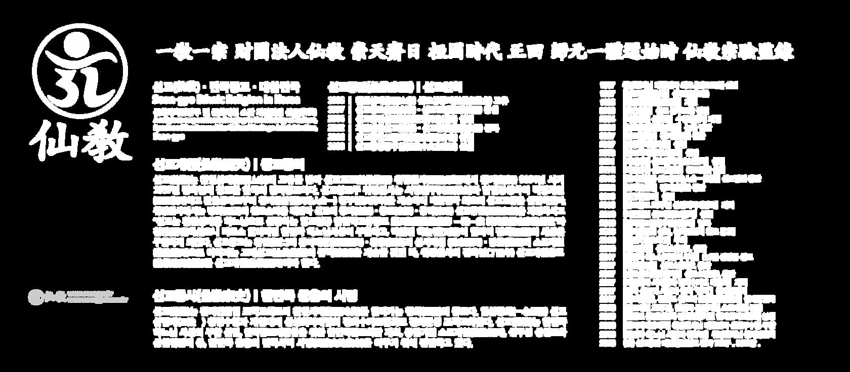 선교종헌100-투명.png