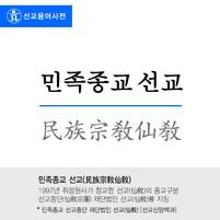 민족종교 선교 民族宗敎仙敎
