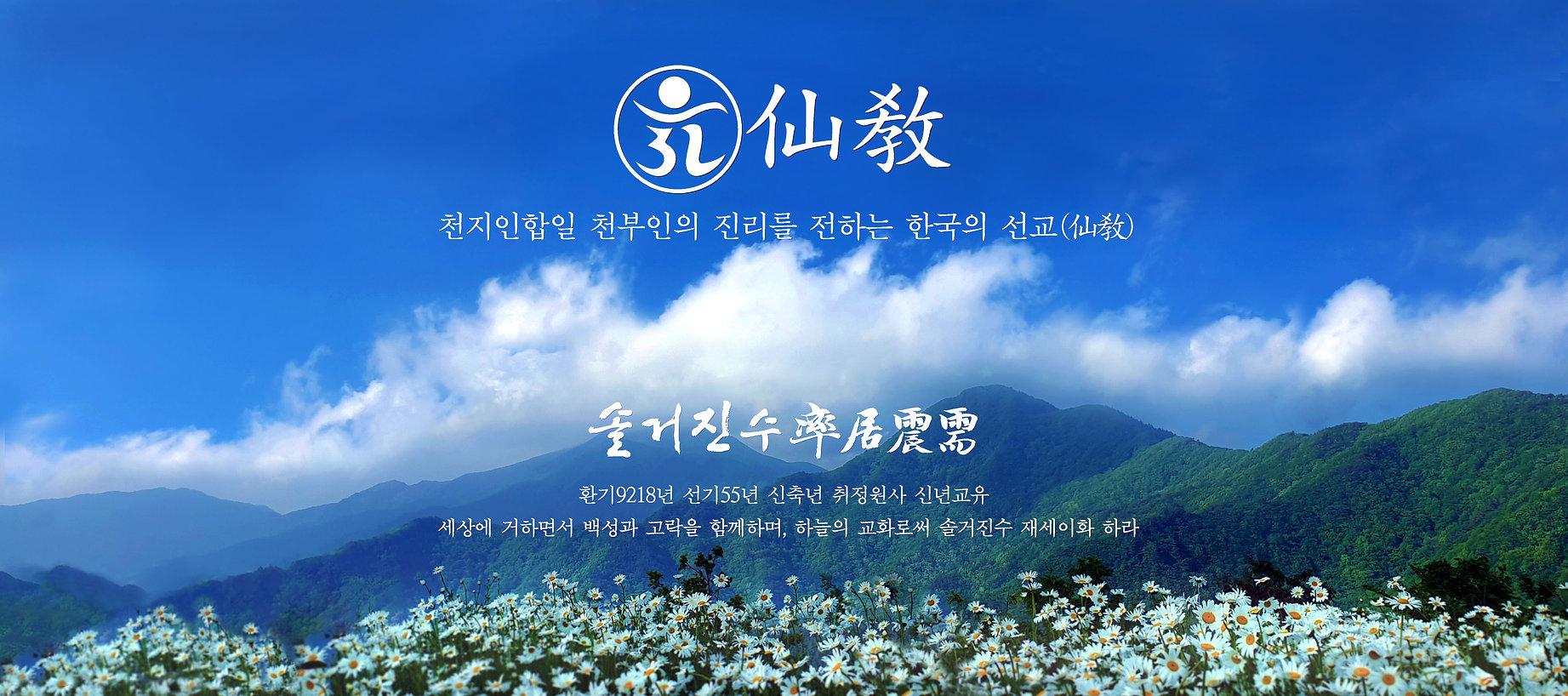 선교, 취정원사, 재세이화, 천부인, 천지인합일, 신년교유, 솔거진수