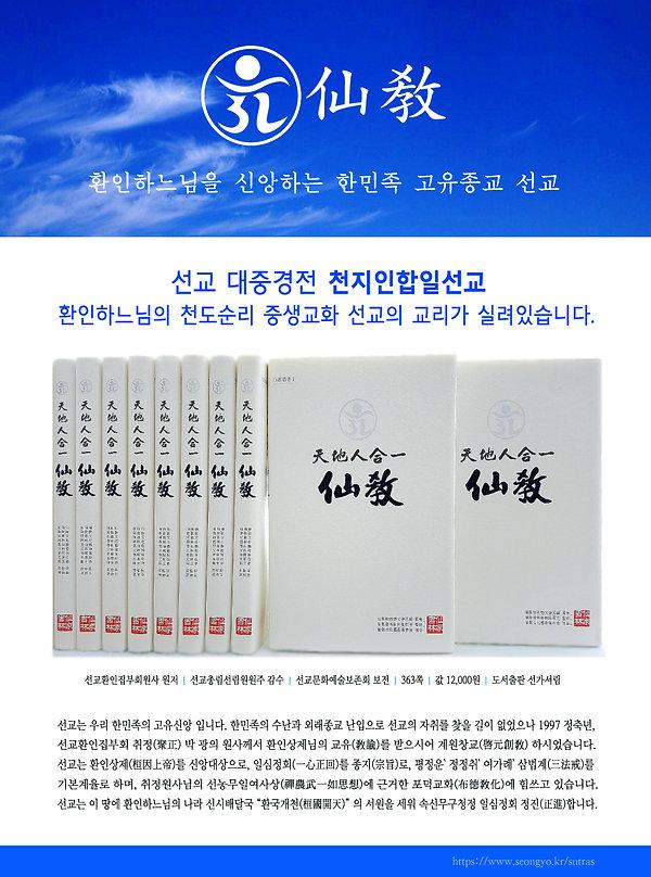 선교경전_전면광고_한겨레_최종.jpg