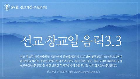 선교 창교일, 음력 3월 3일 : 선교 창교주 취정원사님 선교 교단 창설, 선교 창교절