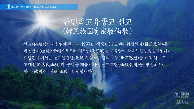 선교, 취정원사, 민족종교 선교, 한국의 선교, 仙敎