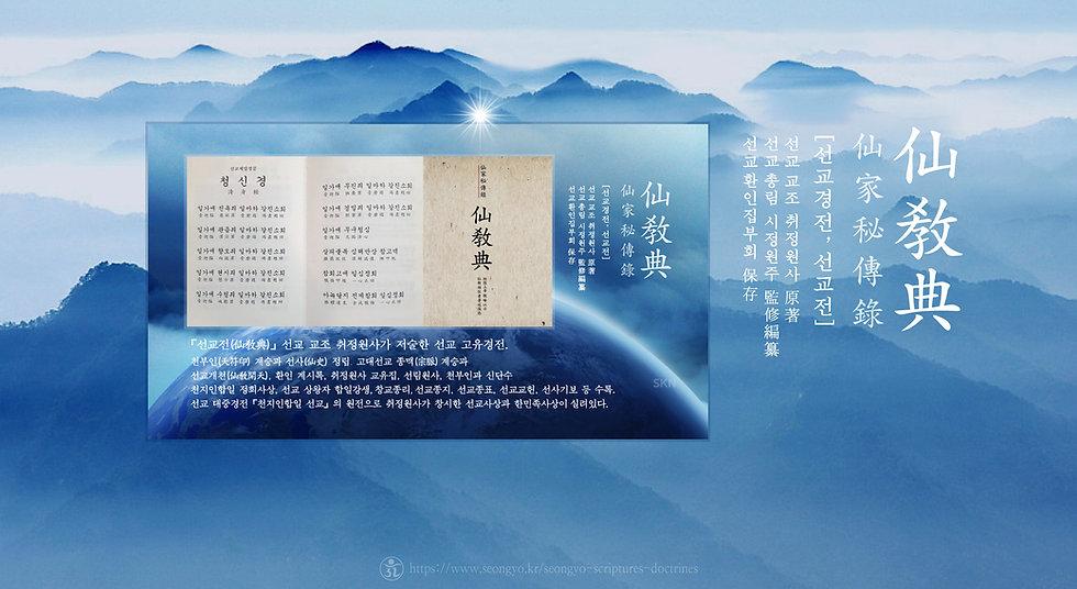 선교경전-선교전3.jpg