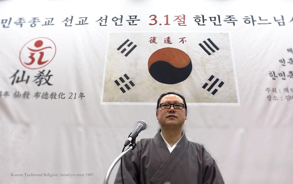 仙敎創敎主 聚正 朴光義 元師 尊影. 2017 3.1절
