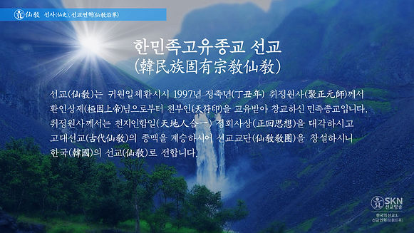 선교연혁, 한민족고유종교 선교, 한국의 선교, 선교종단, 仙敎