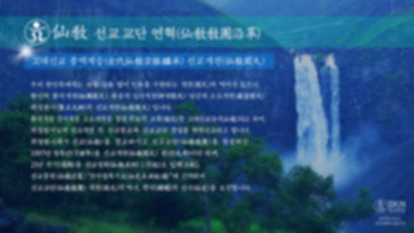 선교연혁, 선교 교단 연혁, 한국의 선교, 仙敎