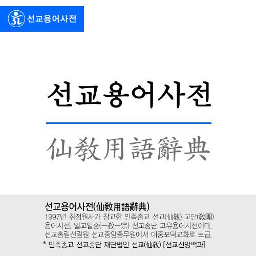선교용어사전 仙敎用語辭典