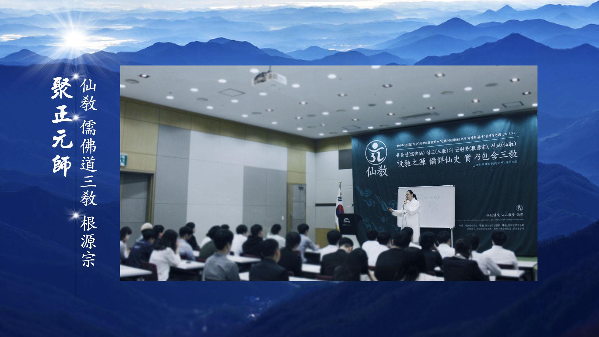 취정원사, 민족종교 선교, 한국의 선교, 仙敎
