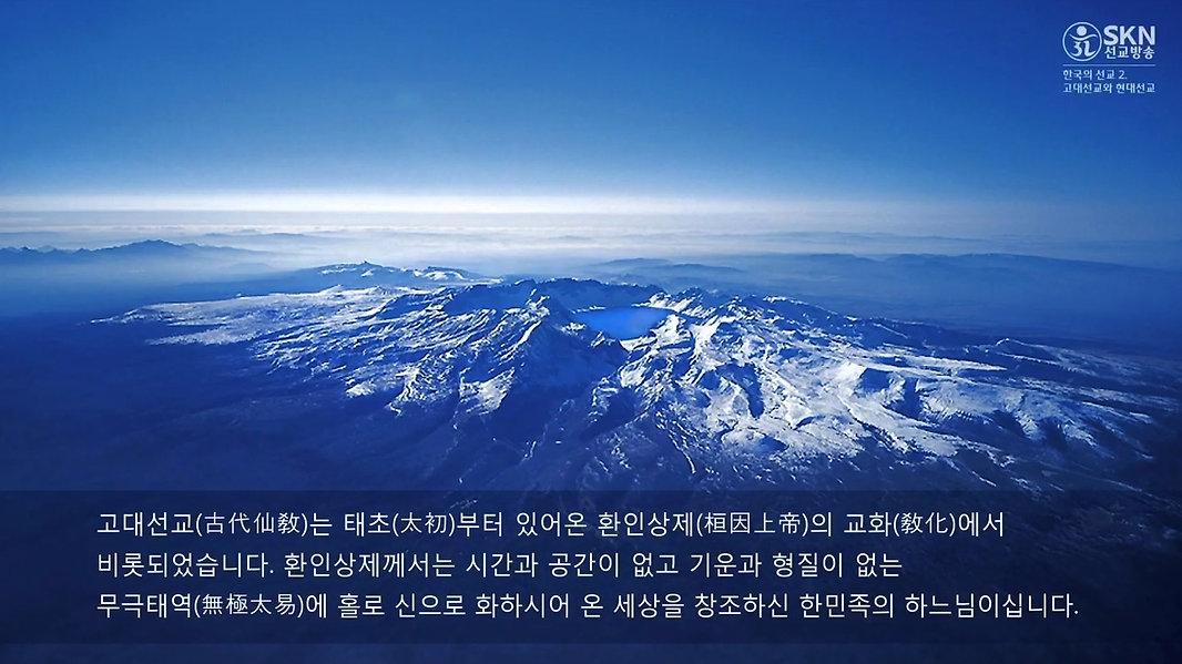 한국의 선교(仙敎)-고대선교-현대선교 (3).jpg
