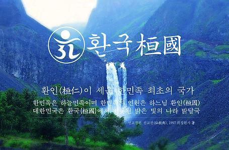 한민족강좌-환국桓國1.jpg