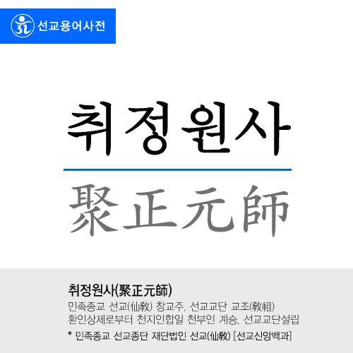 취정원사 聚正元師