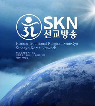 민족종교 선교방송 skn