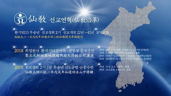 선교, 선교연혁, 민족종교, 선교종단, 취정원사님, 선교 포덕교화, 선교 仙敎