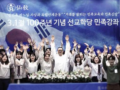선교학당 민족강좌