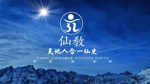 선교, 선교 연혁, 취정원사, 선교 仙敎, 선교종단, tjsry