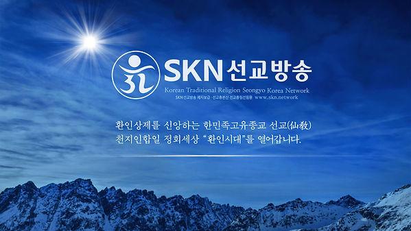선교방송, SKN, 선교연혁, tjsry