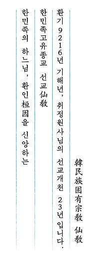 선교 - 선교개천 23년 기해년