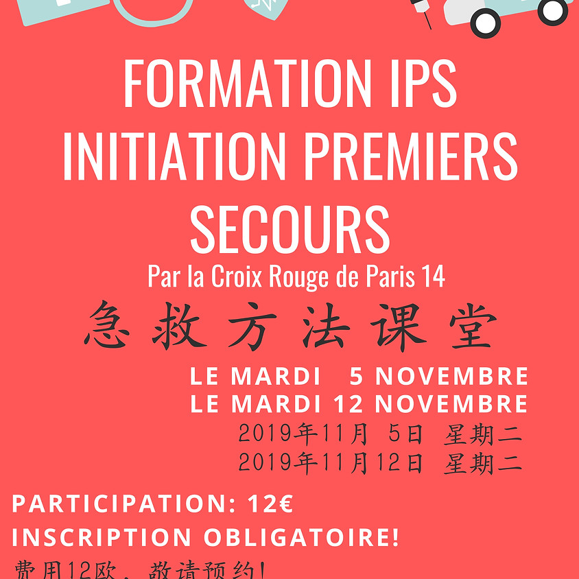 Formation (IPS) Initiation Premiers Secours