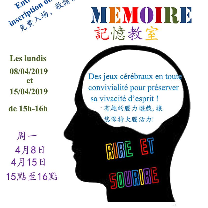 Atelier Mémoire  (1)
