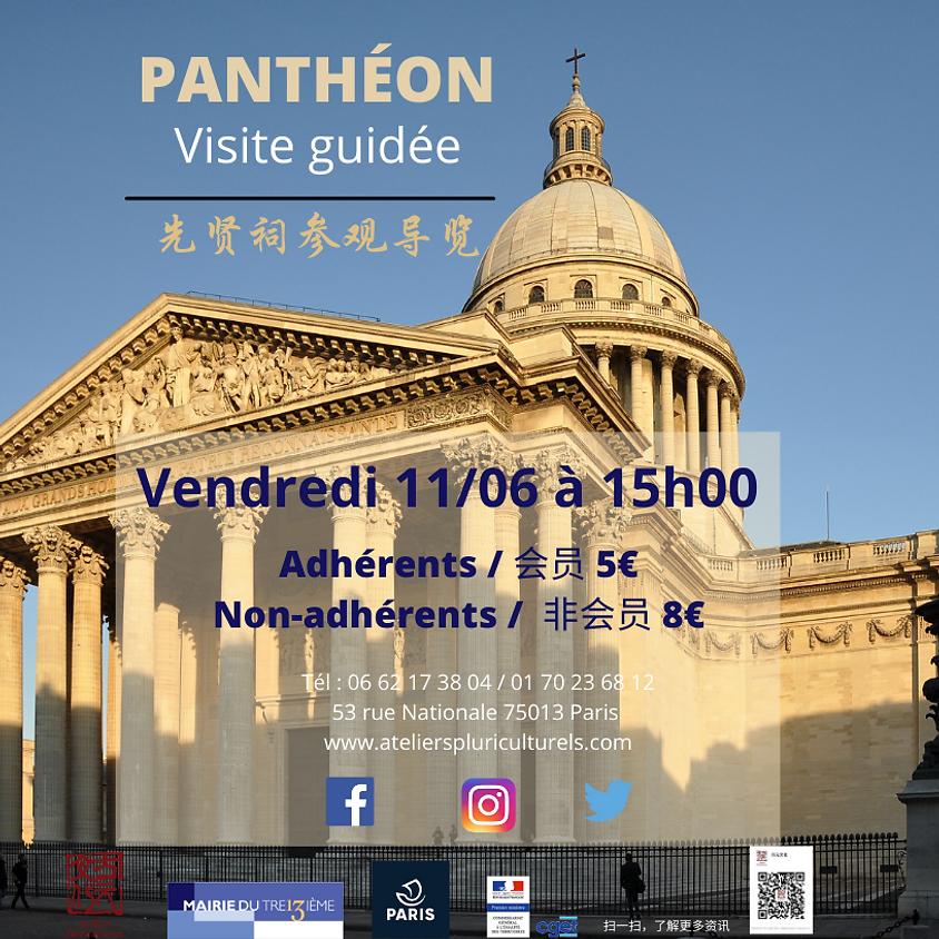 Visite guidée au Panthéon