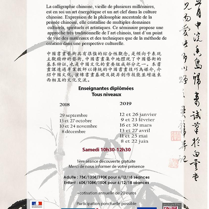 Calligraphie/peinture traditionnelle chinoise De10h30 à 12h30 中国书法和水墨画