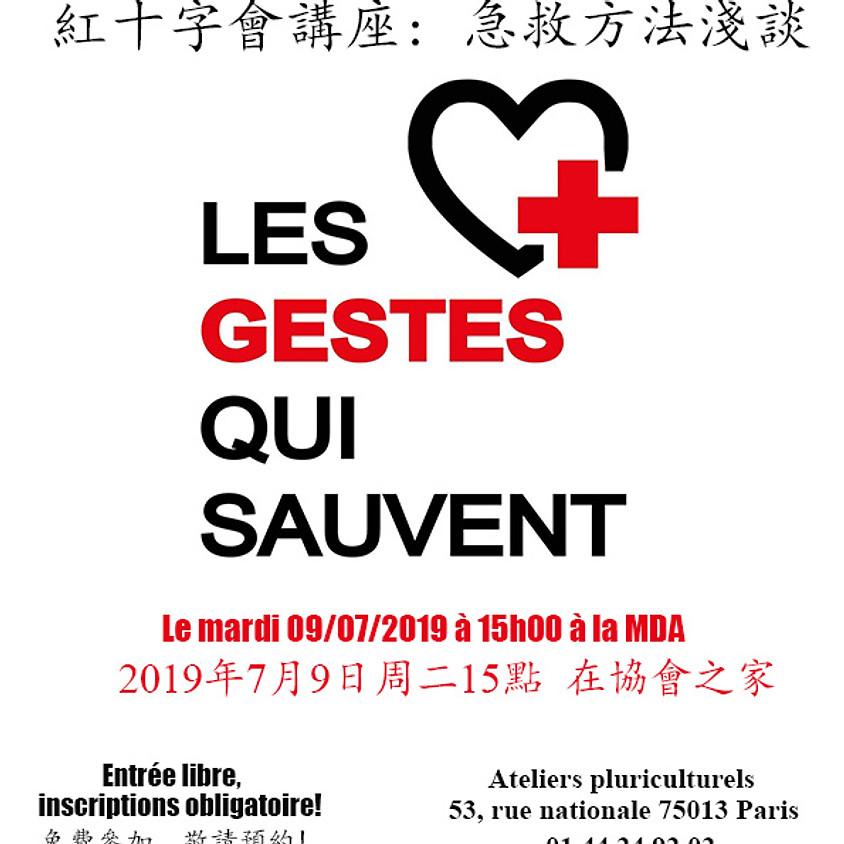 "Conférence "" Premiers secours"" 紅十字會講座: 急救方法淺談"