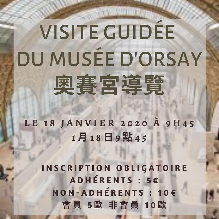 Visite guidée du Musée d'Orsay 奧賽宮導覽