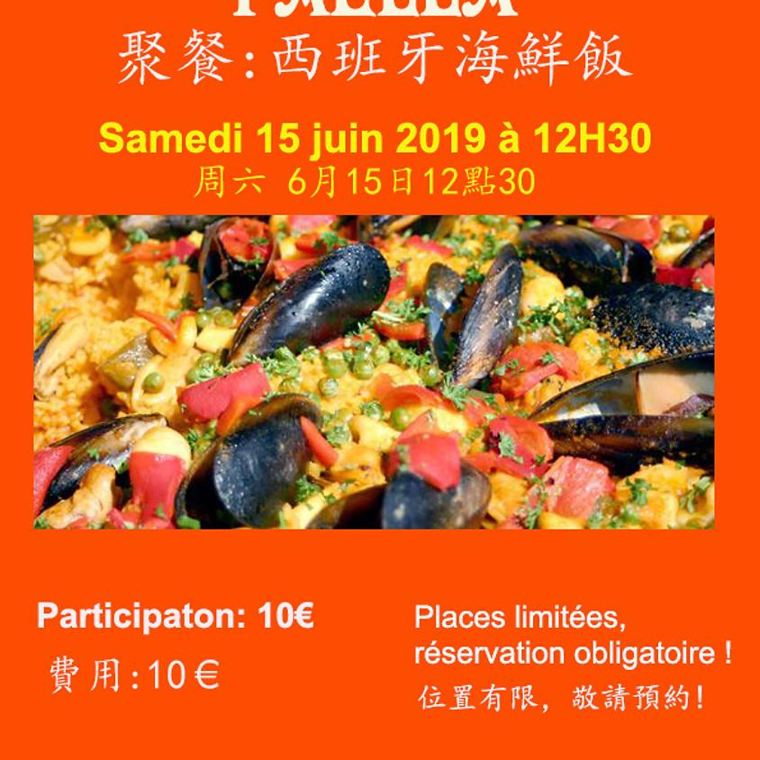 REPAS CONVIVIAL PAËLLA  聚餐:西班牙海鮮飯 (1)