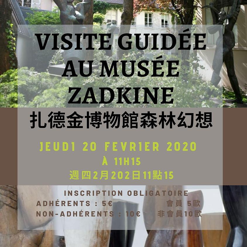 """Visite de l'exposition temporaire """"Le rêveur de la forêt"""" au musée Zadkine 扎德金博物館森林幻想"""