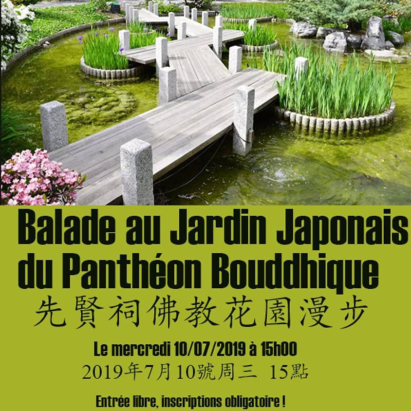 Balade au Jardin Japonais du Panthéon Bouddhique 先賢祠佛教公園漫步