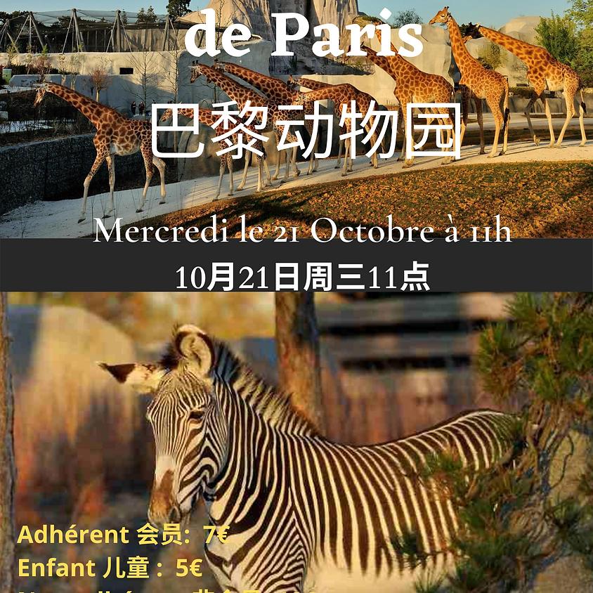 Visite au parc Zoologique de Paris 巴黎动物园游览