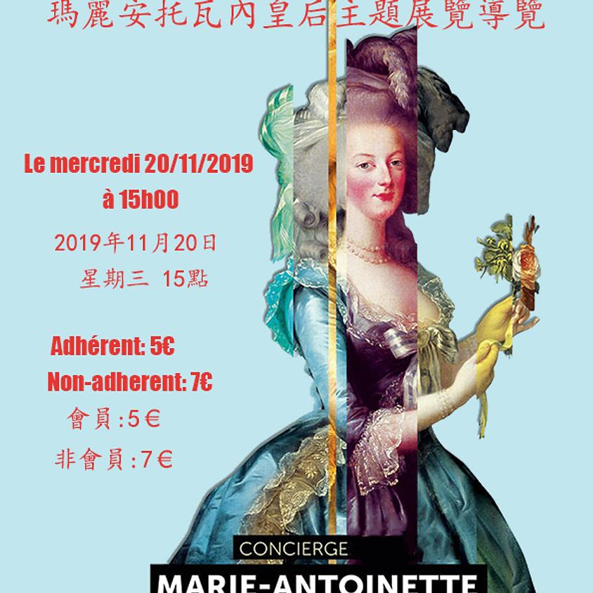 Visite Guidée de l'exposition Marie-Antoinette