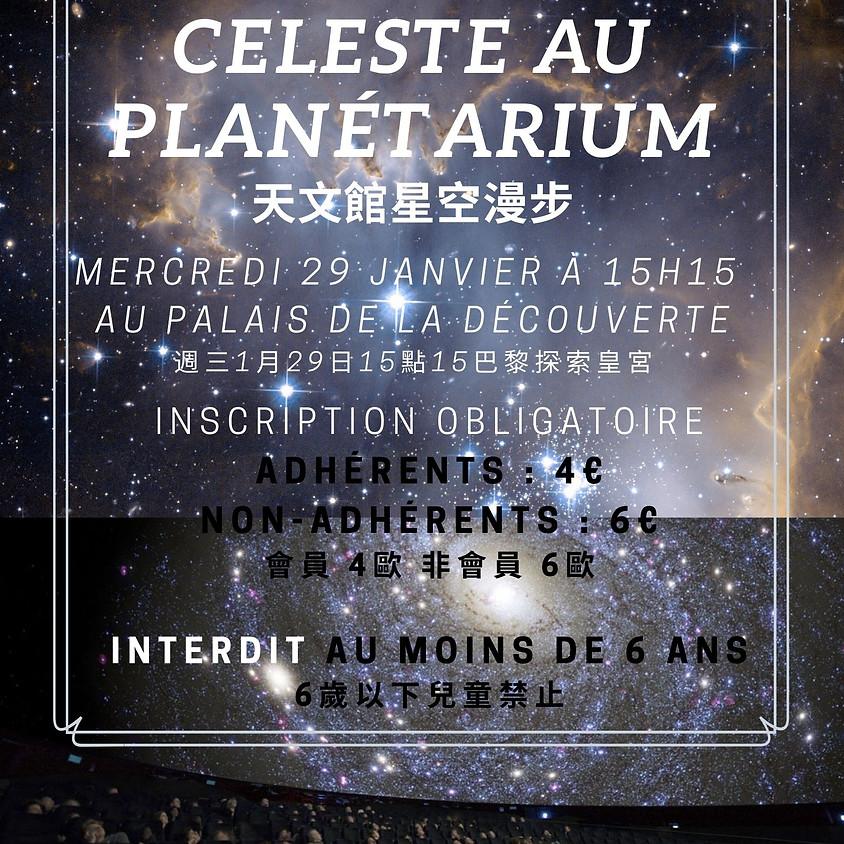 Balade celeste au planétarium au Palais de la découverte   探索皇宮天文館星空漫步