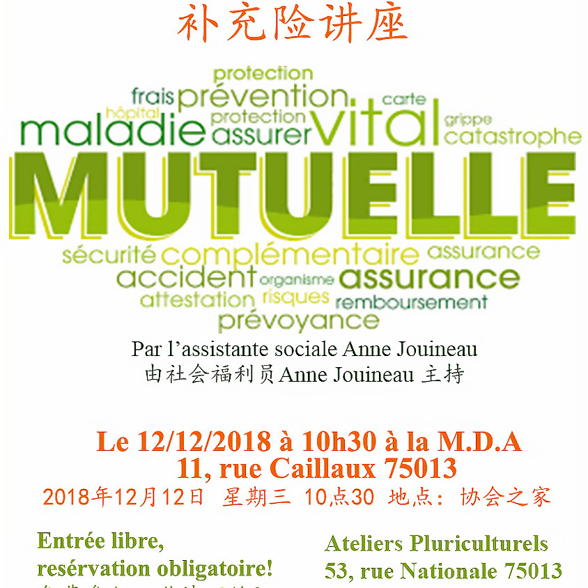 Conférence mutuelle