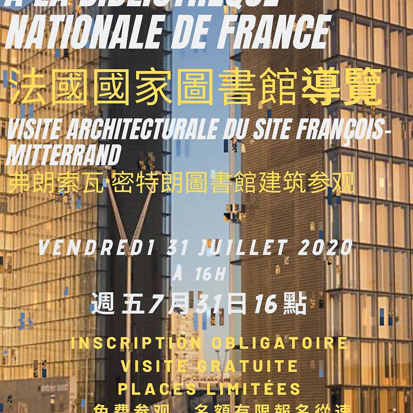 Visite Guidée de la Bibliothèque François-Mitterrand le 31 Juillet 2020 à 16H