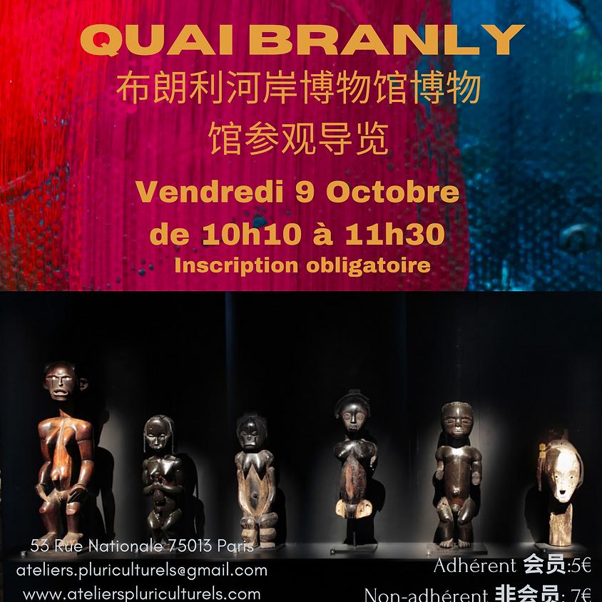 VIsite guidée au musée du Quai Branly