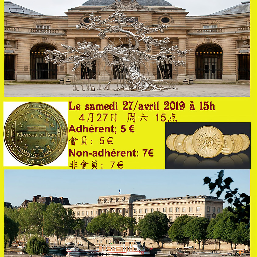 Visite guidée au Musée de la Monnaie de Paris 巴黎錢幣博物館導覽
