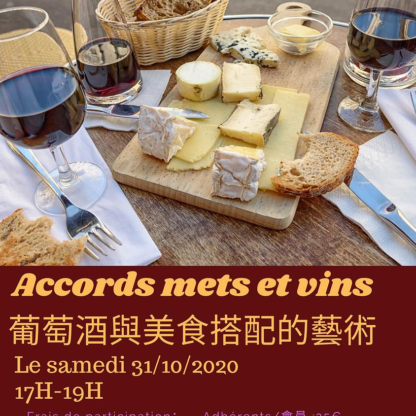 Accords mets et vins
