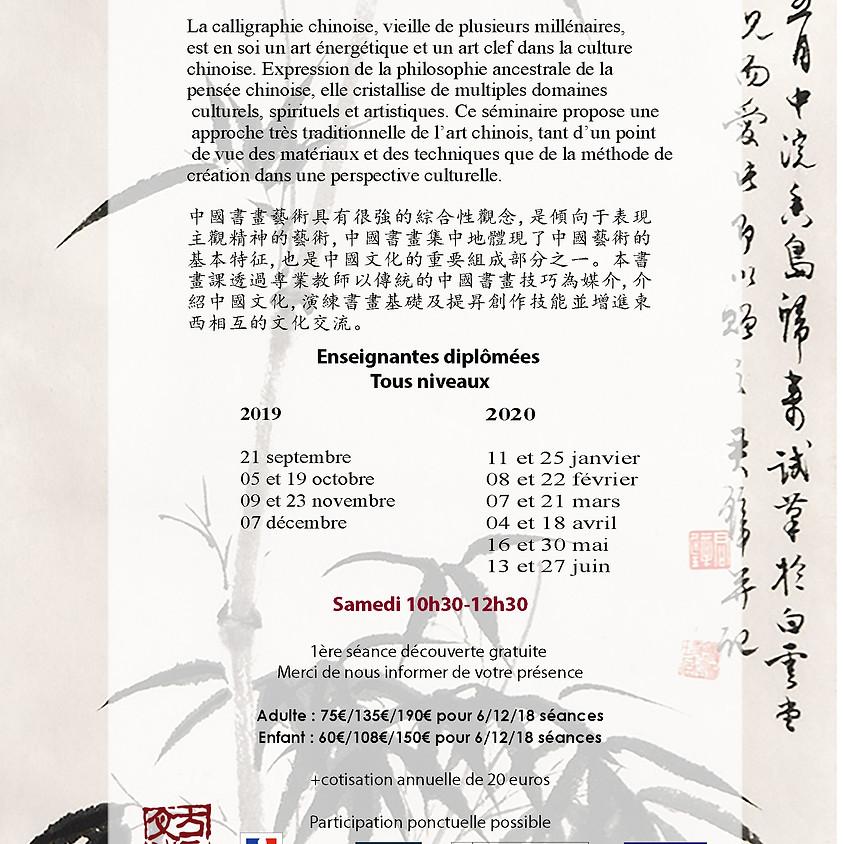 Calligraphie/peinture traditionnelle chinoise 中国书法和水墨画
