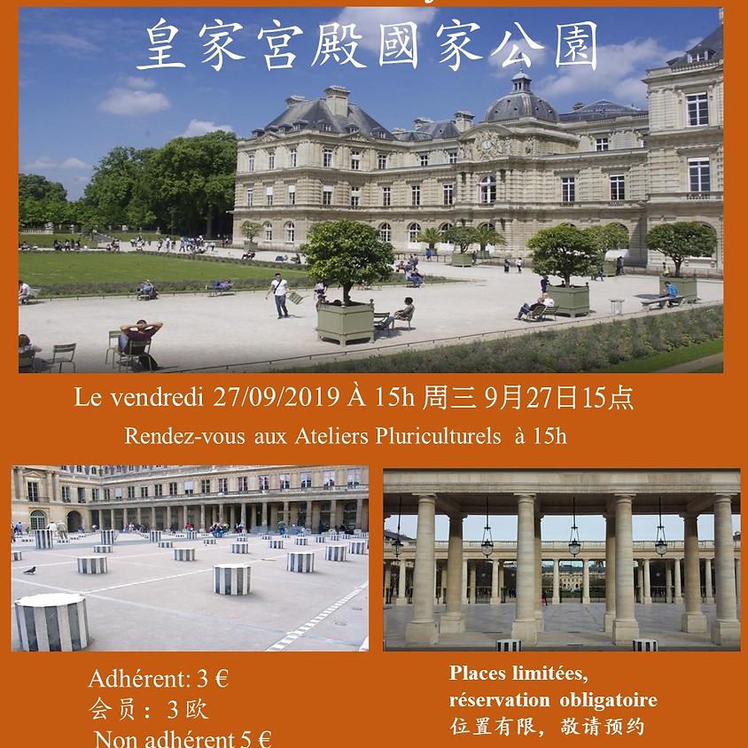 Visite Guidée du Domaine National du palais-Royal
