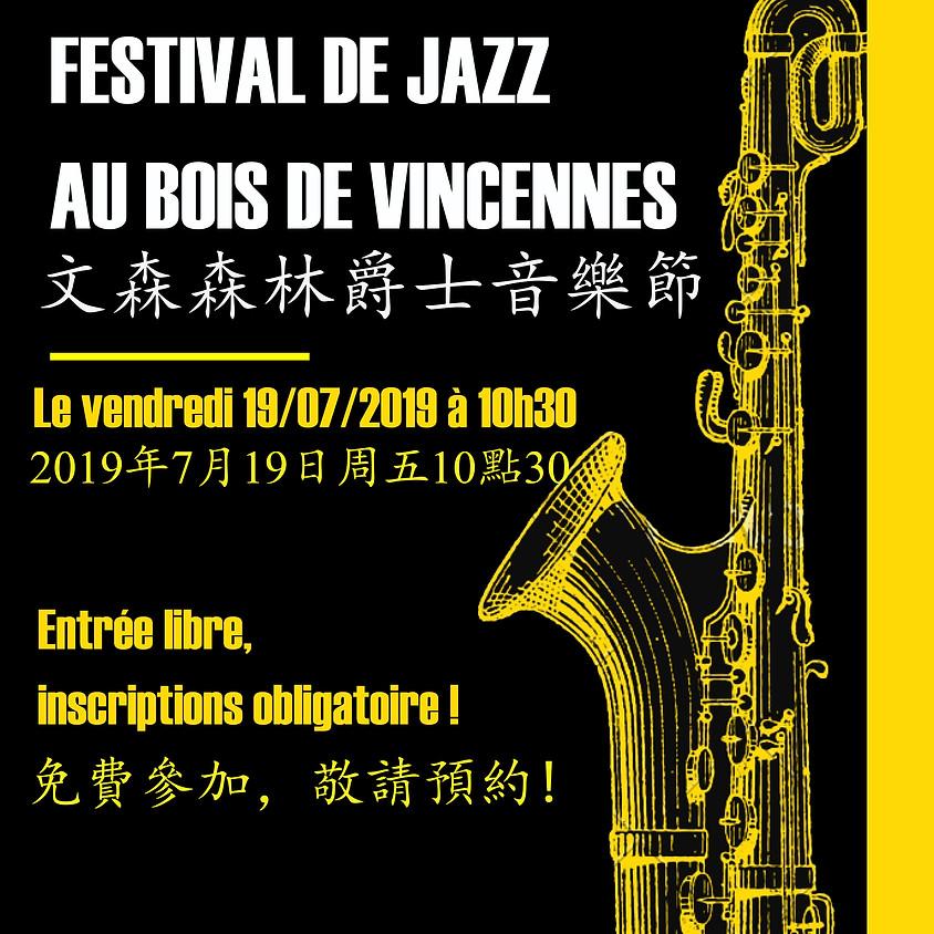 Festival de JAZZ au bois de Vincennes 文森森林爵士音樂節