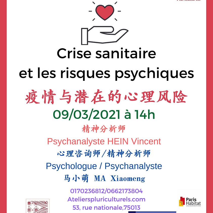 Visio-conférence santé mentale 线上心理健康讲座