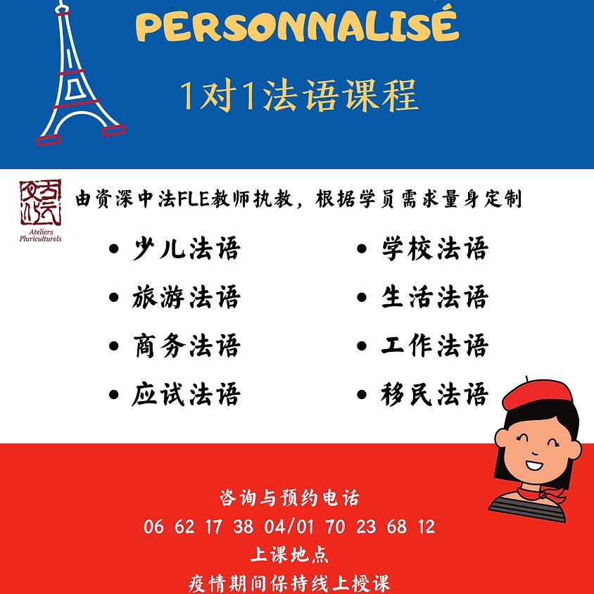 Cours de français personnalisé