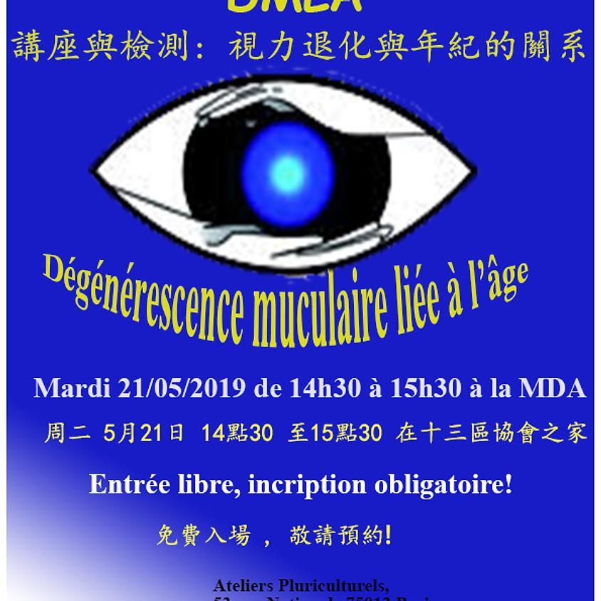 """Conférence et dépistage DMLA """"Dégénérescence musculaire liée à l'âge"""" 講座與檢測: 視力退化與年紀的關系"""