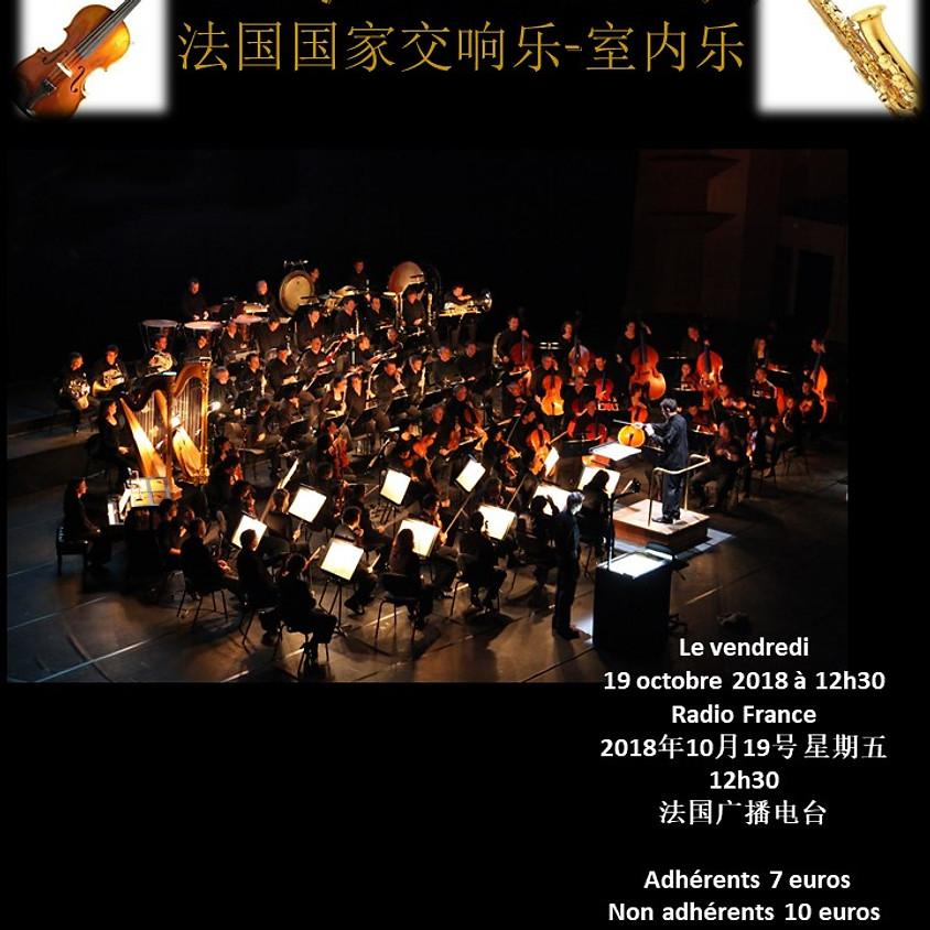 Concert Classique Musique de Chambre à la Maison de la Radio 室内音乐会