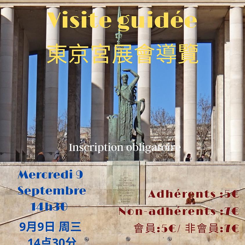 Visite Guidée du Palais de Tokyo 东京宫展会导览