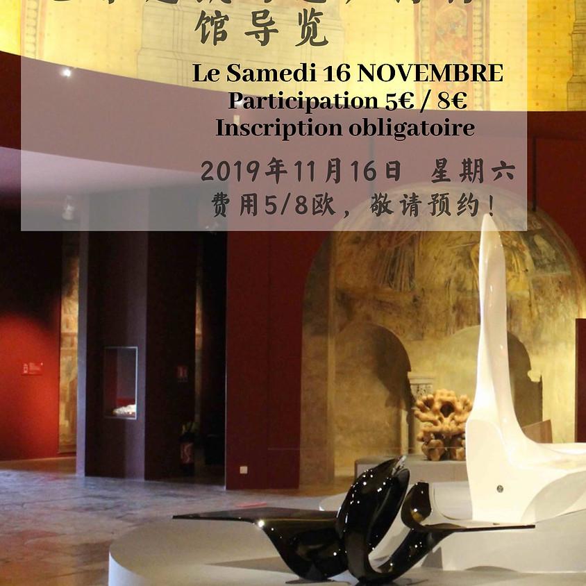 Visite guidée de la Cité de l'Architecture et du Patrimoine 巴黎建筑与遗产博物馆导览