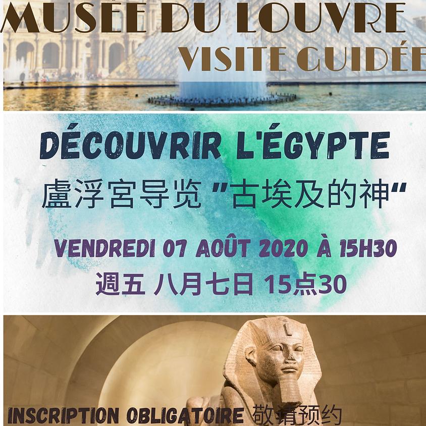 Visite guidée du Musée du Louvre le Vendredi 07 août 2020 à 15H30